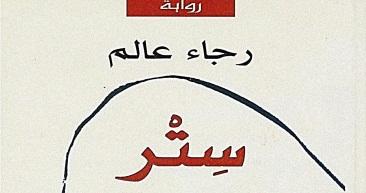 Photo of رواية ستر رجاء عالم PDF