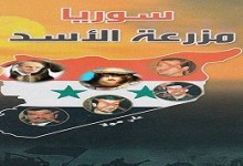 Photo of كتاب سوريا مزرعة الأسد عبد الله الدهامشة PDF