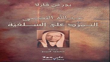 Photo of كتاب عبد الله القصيمي التمرد على السلفية يورغن فازلا PDF
