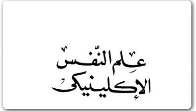 Photo of كتاب علم النفس الاكلينيكي عبد الرحمان محمد العيسوي PDF