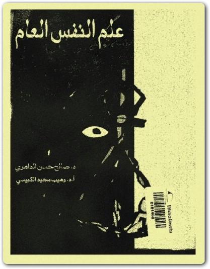 علم النفس العام صالح الداهري و وهيب الكبيسي Maktbah.Net 2
