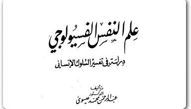 Photo of كتاب علم النفس الفسيولوجي دراسة في تفسير السلوك الإنساني عبد الرحمن محمد عيسوي PDF