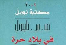 Photo of رواية في بلاد حرة ف. س. نايبول PDF