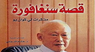 Photo of كتاب قصة سنغافورة مذكرات لي كوان يو PDF