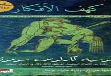Photo of رواية كهف الأفكار خوسيه كارلوس سوموثا PDF