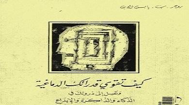 Photo of كتاب كيف تقوي قدراتك الدماغية روجر ب. يابسن الابن PDF