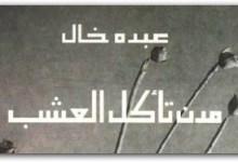 Photo of رواية مدن تأكل العشب عبده خال PDF