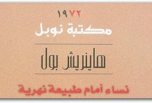 Photo of رواية نساء أمام طبيعة نهرية هاينريش بول PDF