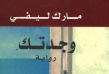 Photo of رواية وجدتك مارك ليفي PDF