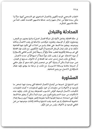 نظرية ماكويل للاتصال الجماهيري دينيس ماكويل موقع المكتبة.نت www.maktbah.net 2