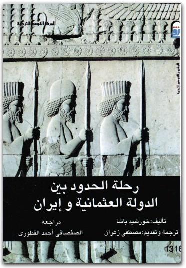 رحلة الحدود بين الدولة العثمانية وإيران خورشيد باشا موقع المكتبة.نت www.Maktbah.net 1 1