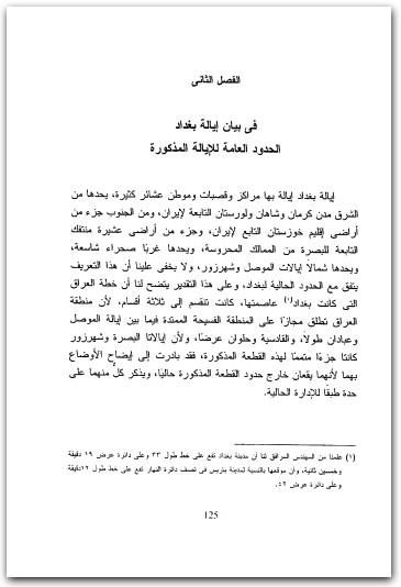 رحلة الحدود بين الدولة العثمانية وإيران خورشيد باشا موقع المكتبة.نت www.Maktbah.net 3 1