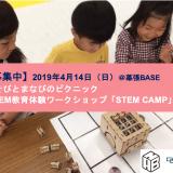 【終了】2019年4月14日(日)開催✨<BR>あそびとまなびのピクニック<BR>STEM教育体験ワークショップ「STEM CAMP」✨