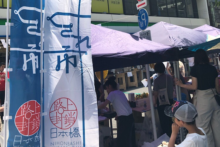 第6回 日本橋くされ市 と 社会建築家 鳥羽真さん