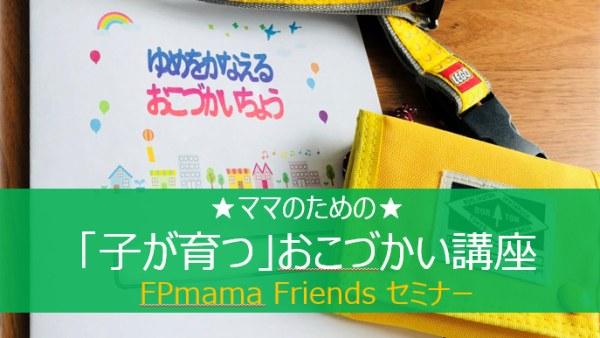 ママのための「子が育つ」おこづかい講座! FPmama Friends認定講師★きみママセミナー