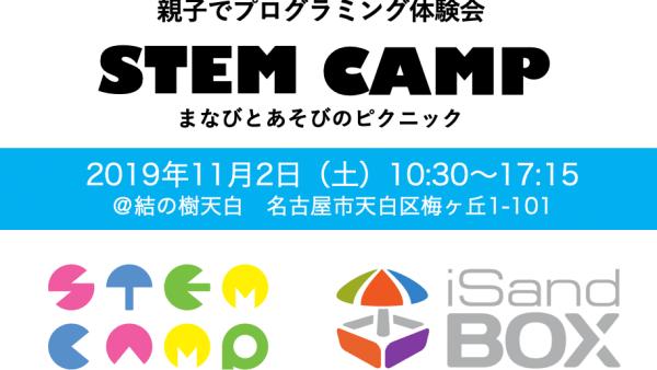 【11/2(土)】名古屋開催決定<BR>STEM CAMP × iSandBOX コラボイベント