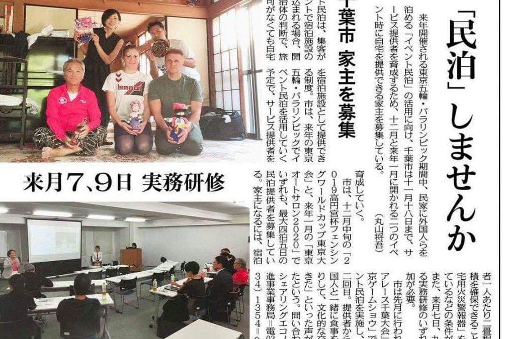 千葉市イベント民泊への取り組みが「東京新聞」へ掲載されました