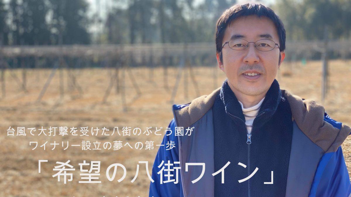 FAAVO千葉幕張・新プロジェクト開始のお知らせ<BR>株式会社山本ファーム
