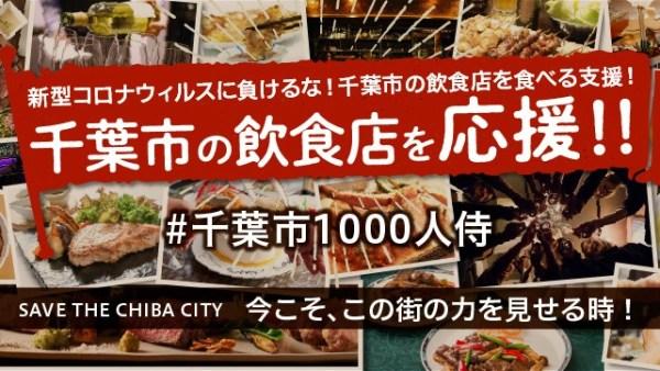 緊急飲食店応援プ ロジェクト「千葉市 1000人のSAMURAI PROJECT」始動