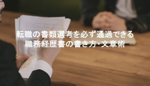 転職の書類選考を必ず通過できる、職務経歴書の書き方・文章術