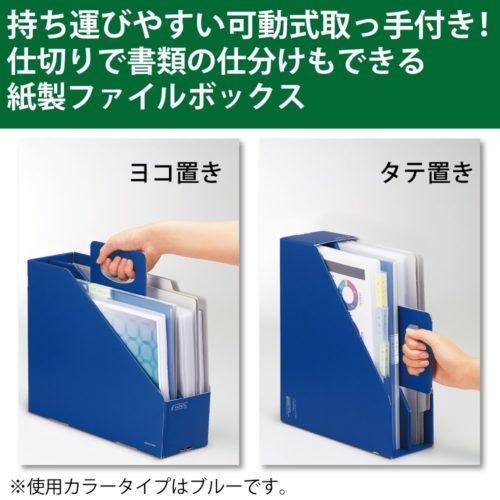 コクヨのファイルボックス