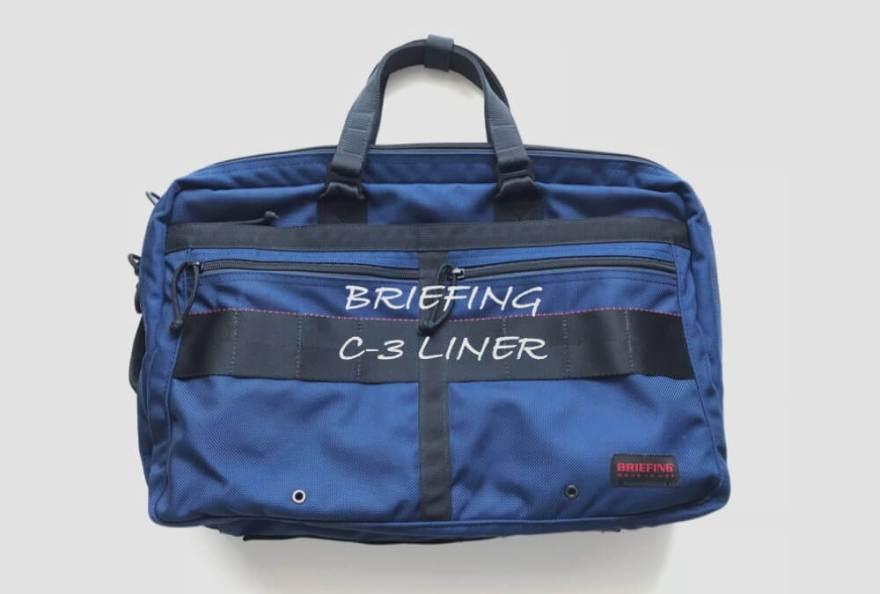 ブリーフィング3wayバッグのC-3 LINER