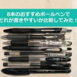 水性/油性/ゲルおすすめ人気ボールペン比較(200円以下)どれが書きやすい?