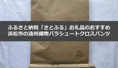 浜松市のふるさと納税『遠州織物パンツ』ファッションレビュー:高品質のパラシュート地パンツ!