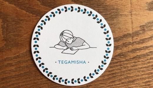 手紙社の料理店「菜花(なばな)」とカフェ「手紙舎2nd STORY」@西調布は素敵空間!