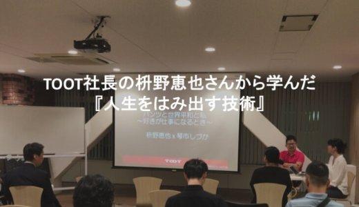 『人生をはみ出す技術』書評:TOOT社長の枡野恵也さんから学んだこと