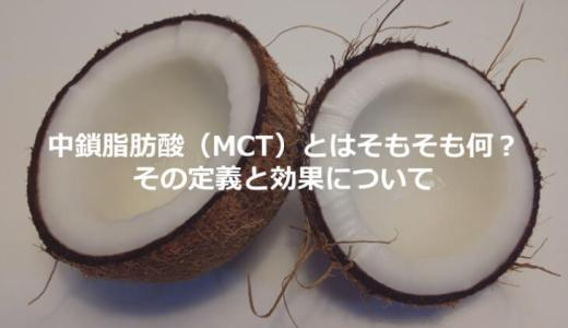 MCT(中鎖脂肪酸)とはそもそも何? その意味と効果(エネルギー源・脳の健康)について