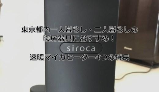 東京都内一人暮らし・二人暮らしの暖房器具におすすめ!おしゃれなsiroca(シロカ)速暖マイカヒーター4つの特長