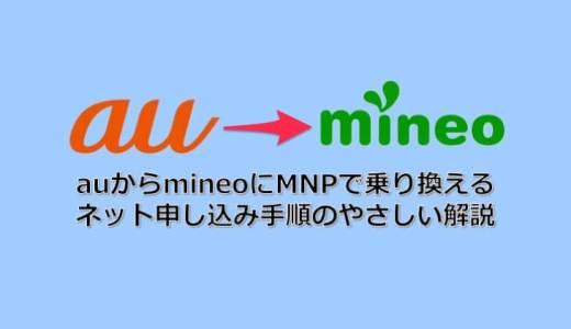 【徹底解説】auからmineo(マイネオ)へのMNP申し込み手順