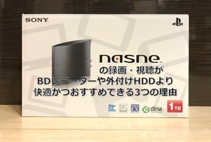 【2018年新型】nasne(ナスネ)のTV録画がBDレコーダーよりおすすめの理由【レビュー】
