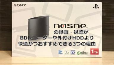 【2019年】nasne(ナスネ)のTV録画がBDレコーダーよりおすすめの理由【レビュー】