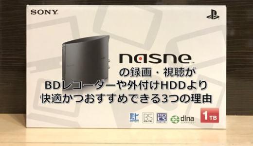 nasne(ナスネ)のテレビ録画が、BDレコーダーや外付けHDDよりおすすめできる3つの理由とは?