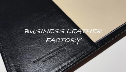 【本革手帳カバーA5/A6/B6】ビジネスレザーファクトリーをおすすめする理由とは【評判・品質】