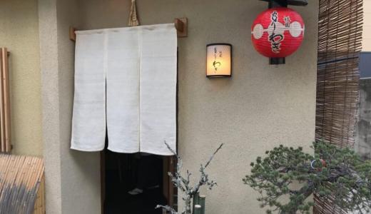 『祇園もりわき』は2年連続ミシュラン獲得の京都名店!コスパ最強の本格京料理が味わえるよ!