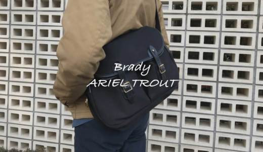 【Brady】ブレディのアリエルトラウト:10年使えるショルダーバッグ【口コミ】