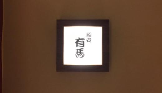 『鮨処 有馬』@札幌は極上の北海道産ネタを存分に楽しめる本格寿司屋!