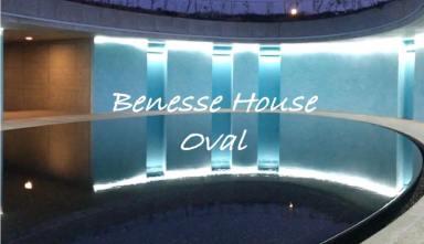直島を堪能するなら『ベネッセハウス オーバル』に絶対宿泊すべき6つの理由