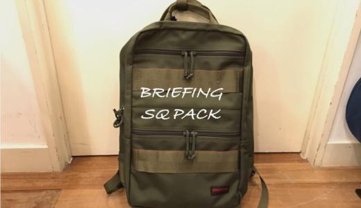 ブリーフィングのリュック『SQ PACK』レビュー:スーツに合う2層式のスクエア型ビジネスバッグ