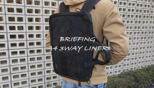 【ブリーフィング】A4 3WAY LINER バッグレビュー:リュックスタイルも決まる薄マチ3way