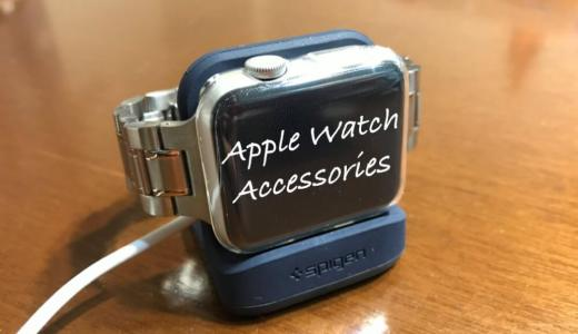 【2018年】Apple Watchと一緒に買うべき周辺機器・アクセサリー5選【おすすめ】