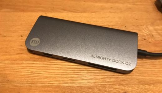 【万能USB type-Cハブ】ALMIGHTY DOCK C2はMacBook Proユーザー必需品!