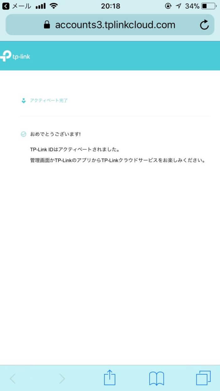 スマホアプリ「TP-Link クラウドサービス」のアクティベーション完了