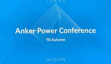 【Anker Power Conferenceレポート】2019年登場するアンカー新製品は?