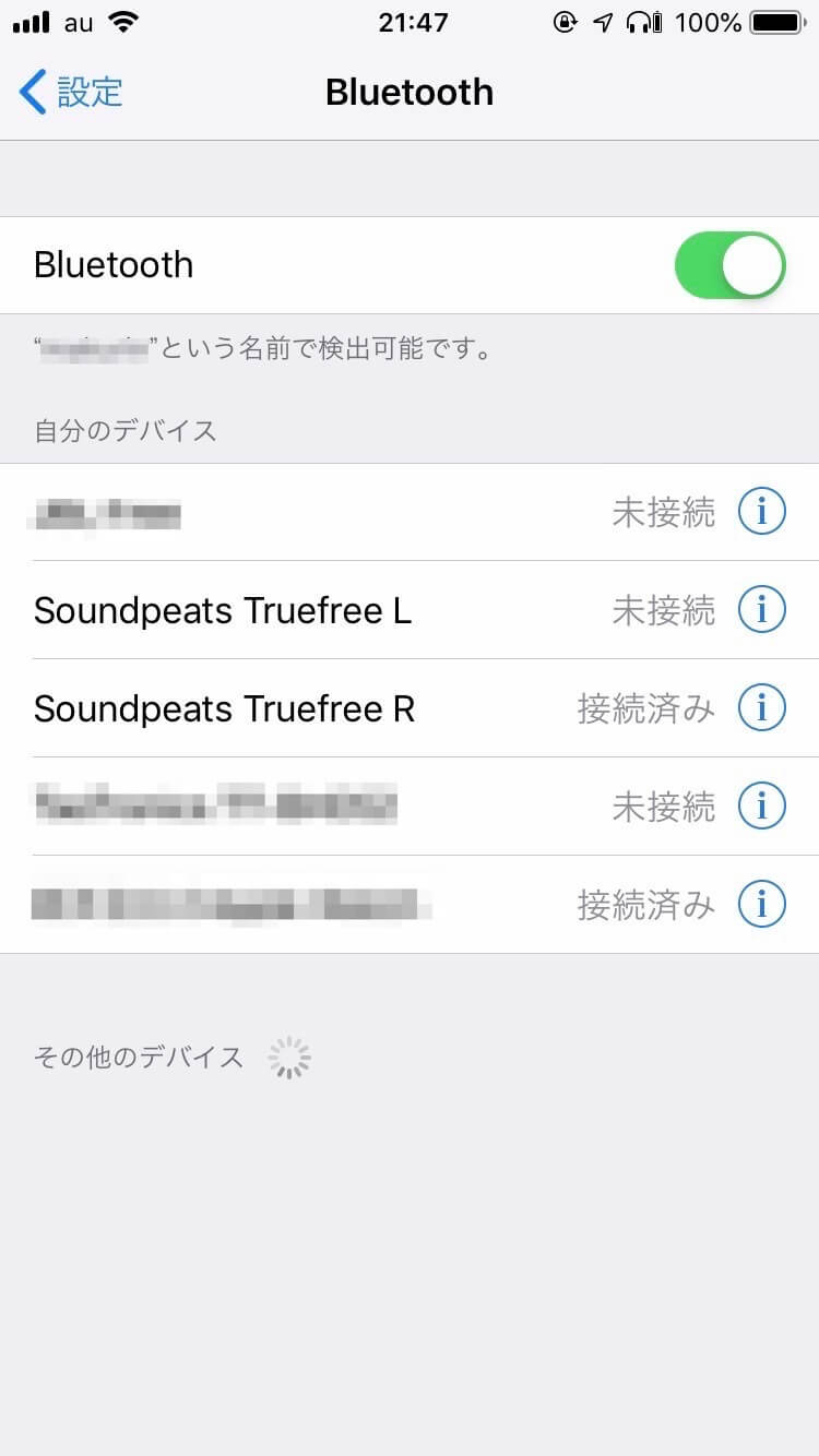 Soundpeats TrueFreeの両耳モード