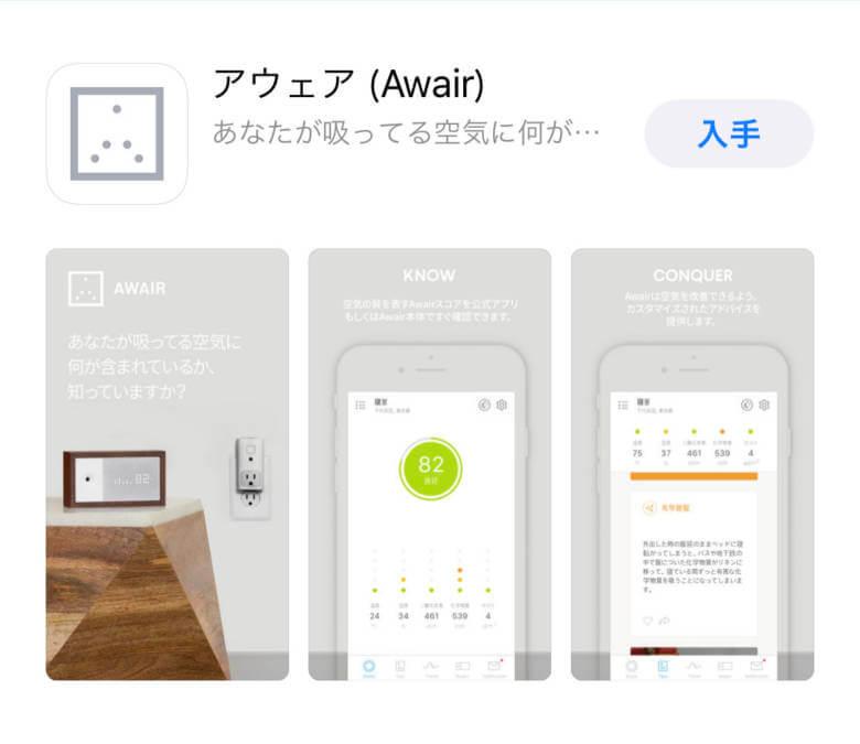 スマホアプリのAwair(アウェア)