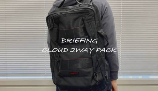 【BRIEFING(ブリーフィング)CLOUD 2WAY PACKレビュー】サイズ感と収納力いいとこ取りの2wayバッグ